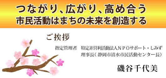 ご挨拶 指定管理者 特定非営利活動法人NPOサポート・しみず理事長(