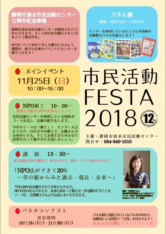 市民活動FESTA2018