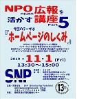 SNP「NPOの広報を活かす講座part5『ホームページのしくみ』」