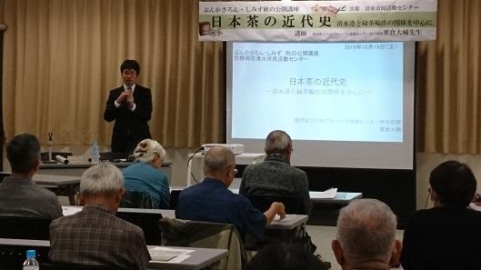 『日本茶の近代史』・・清水港と緑茶輸出の関係を中心に・・