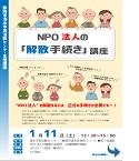 NPO法人の解散手続き講座
