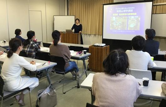 子どもと関わる人のための実践心理学講座