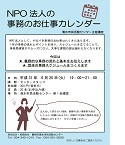 NPO法人の事務のお仕事カレンダー