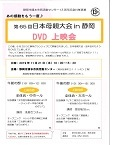 「第65回日本母親大会in静岡 DVD上映会」