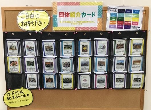 団体紹介カード