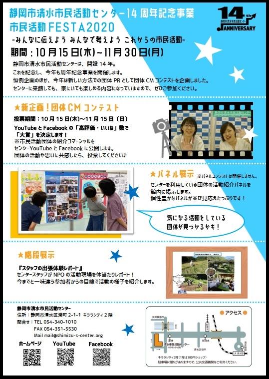 市民活動FESTA2020