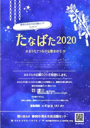 2020七夕