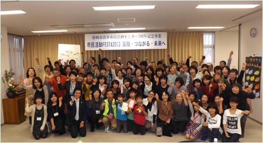 清水市民活動センター 7周年記念事業