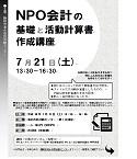 NPO会計の基礎と活動計算書講座