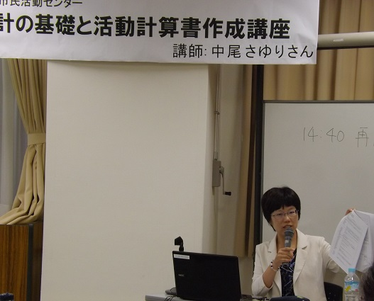 NPO会計の基礎と活動計算書作成講座