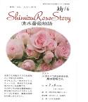 清水薔薇物語