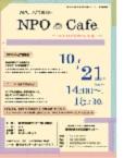 NPOの資金調達を考える連続講座