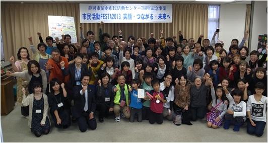 市民活動FESTA2013