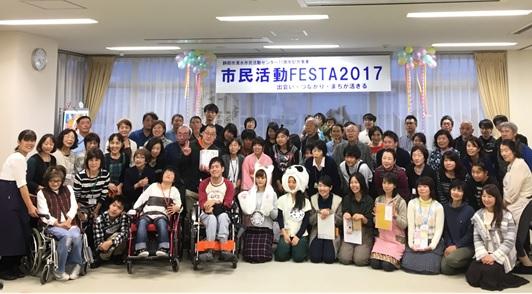 市民活動FESTA2017