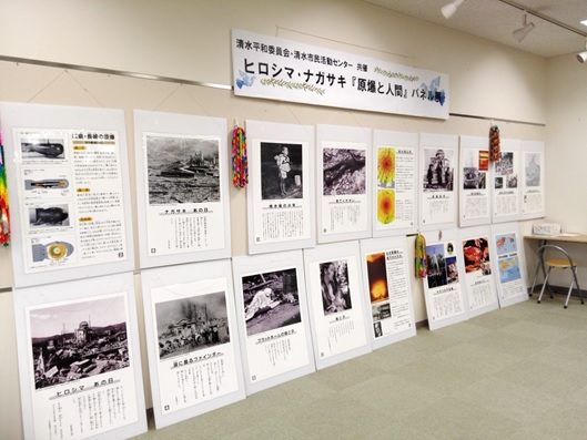 ヒロシマ・ナガサキ『原爆と人間』パネル展