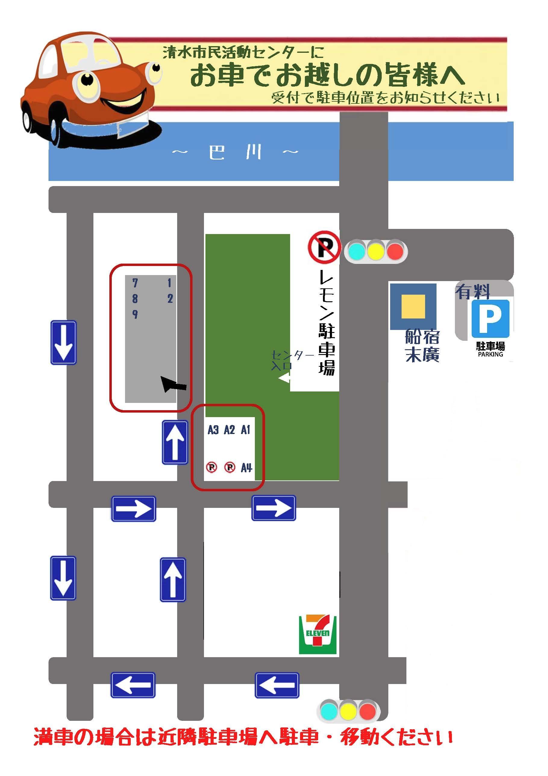 清水市民活動センター 駐車場
