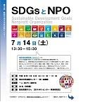 SDGsとNPO