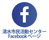 清水市民活動センターFacebook