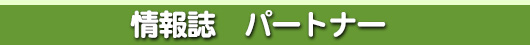 清水市民活動センター情報誌「パートナー」
