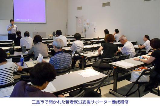 青少年就労支援ネットワーク静岡