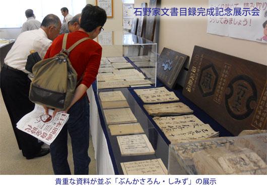ぶんかさろん・しみず主催の「石野家文書目録完成記念展示会」