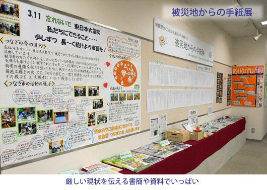 被災地からの手紙展