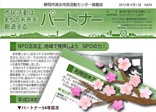 静岡市清水市民活動センター情報誌「パートナー」最新号