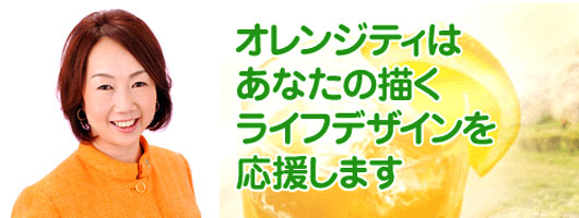 オレンジティの河村裕美さん