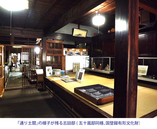 NPO法人旧五十嵐邸を考える会