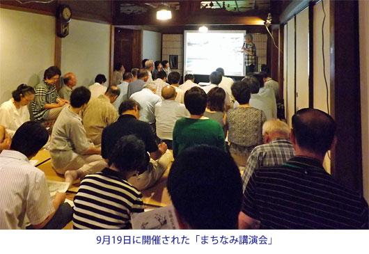 9月19日に開催された「まちなみ講演会」