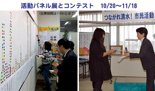 市民活動FESTA2012