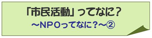 静岡市市民生活課のコーナー