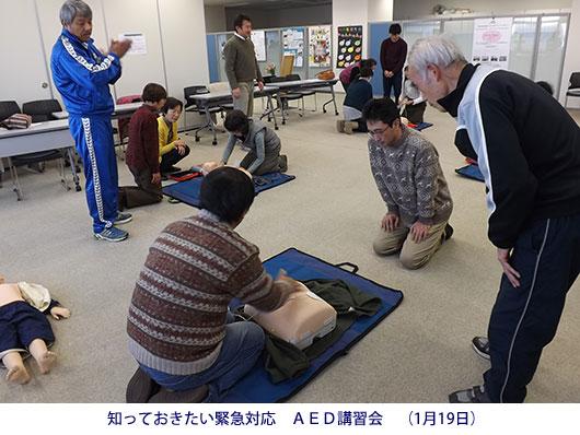 知っておきたい緊急対応 AED講習会