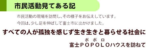 富士POPOLOハウスを訪ねて