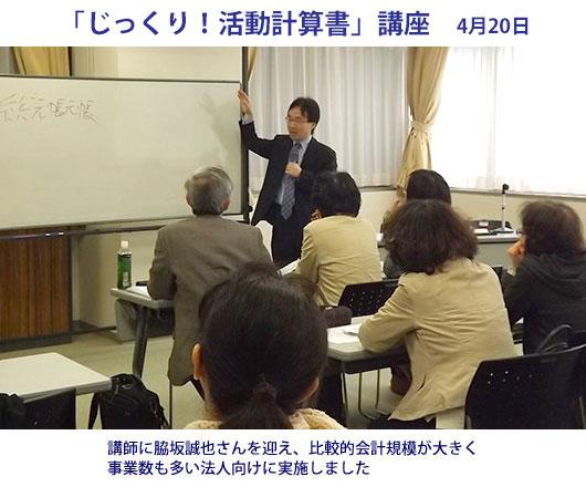 「じっくり!活動計算書」講座
