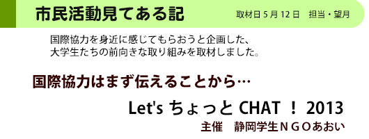 Let'sちょっとCHAT!2013