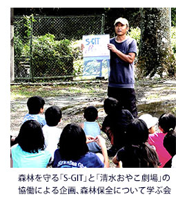 森林を守る「S-GIT」と「清水おやこ劇場」の協働による企画、森林保全について学ぶ会