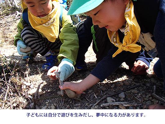 子どもには自分で遊びを生みだし、夢中になる力があります。