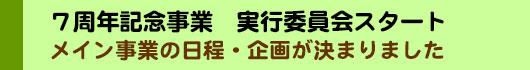 7周年記念事業 実行委員会スタート