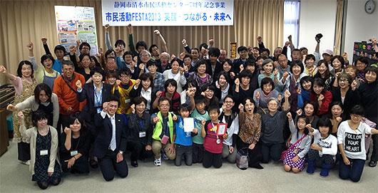 清水市民活動センター7周年記念事業