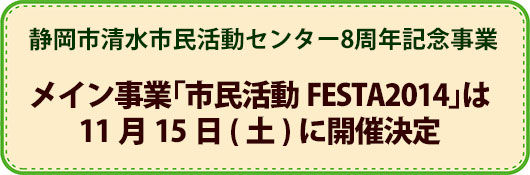 静岡市清水市民活動センター8周年記念事業