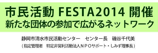 市民活動FESTA2014開催