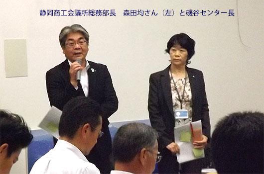 静岡商工会議所総務部長