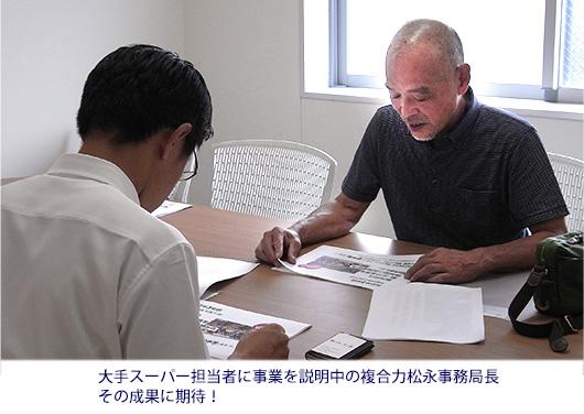 大手スーパー担当者に事業を説明中の複合力松永事務局長