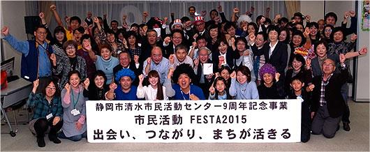 市民活動FESTA2015