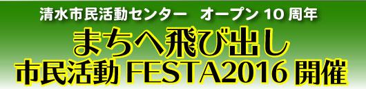 オープン10周年!まちへ飛び出し、市民活動FESTA2016開催