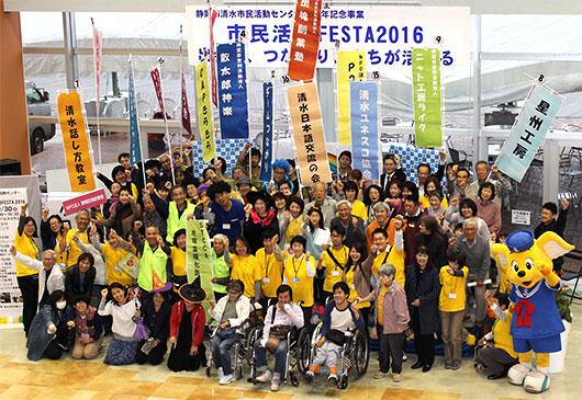 市民活動FESTA2016