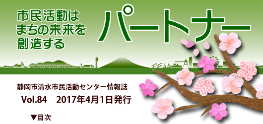 静岡市清水市民活動センター情報誌「パートナー」