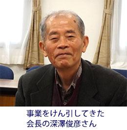 会長の深澤俊彦さん